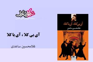 کتاب آی بی کلاه ، آی با کلاه نوشته غلامحسین ساعدی