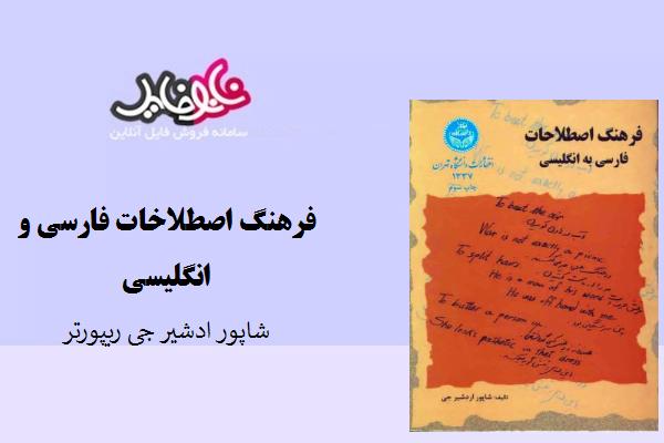 کتاب فرهنگ اصطلاحات فارسی به انگلیسی شاپور اردشیر جی ریپورتر