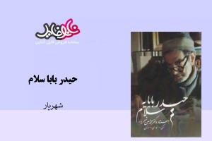 کتاب حیدر بابا سلام نوشته شهریار