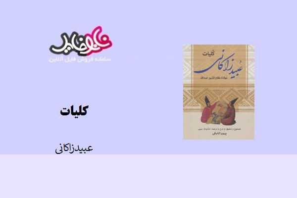 کتاب کلیات نوشته عبید زاکانی