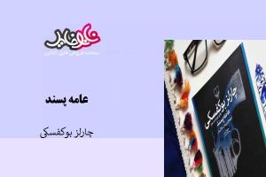 """<span itemprop=""""name"""">کتاب عامه پسند نوشته چالز یوفسکی</span>"""