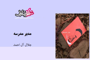 کتاب مدیر مدرسه نوشته جلال آل احمد