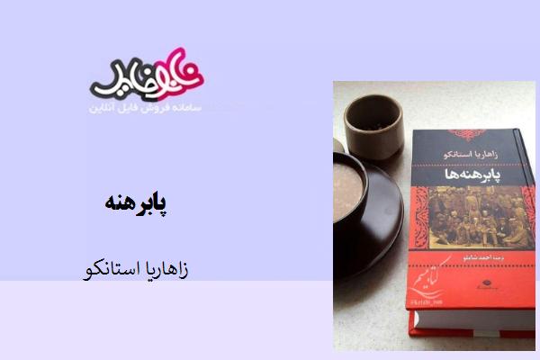 کتاب پابرهنه نوشته زاهاریا استانکو