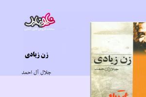 "<span itemprop=""name"">کتاب زن زیادی نوشته جلال آل احمد</span>"