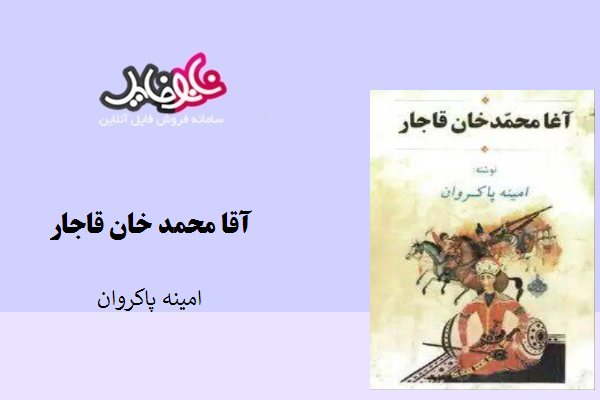 کتاب آقا محمدخان قاجار نوشته امینه پاکروان
