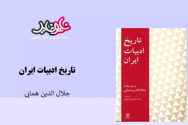 کتاب تاریخ ادبیات ایران نوشته جلال الدین همایی