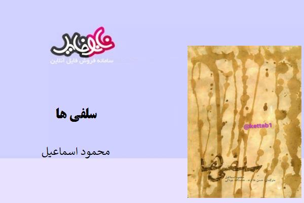 کتاب سلفی نوشته محمود اسماعیل