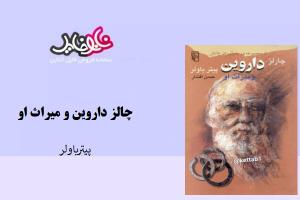 کتاب چارلز داروین و میراث او نوشته پیتر باولر