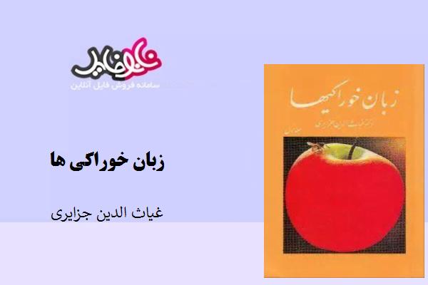 کتاب زبان خوراکی ها نوشته غشیاث الدین جزایری