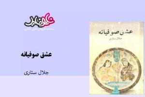 "<span itemprop=""name"">کتاب عشق صوفیانه نوشته جلال ستاری</span>"