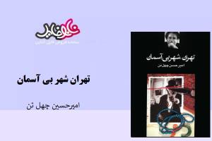 کتاب تهران شهر بی آسمان نوشته امیرحسین چهل تن
