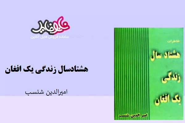 کتاب هشتادسال زندگی یک افغان نوشته امیرالدین شنسب