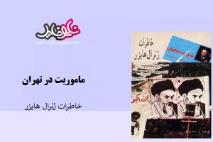 کتاب ماموریت در تهران نوشته ژنرال هایزر