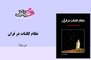 "<span itemprop=""name"">کتاب نظام کائنات در قرآن نوشته س.بینا</span>"