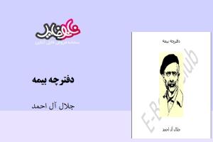 کتاب دفترچه بیمه نوشته جلال آل احمد