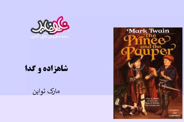 کتاب شاهزاده و گدا نوشته مارک تواین