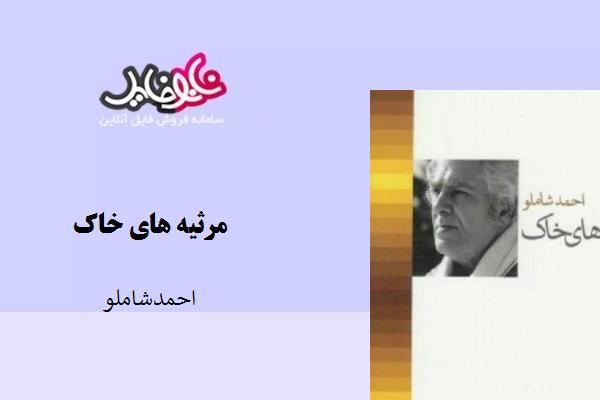 کتاب مرثیه های خاک نوشته احمدشاملو