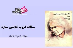 کتاب ناگه غروب کدامین ستاره نوشته مهدی اخوان ثالث