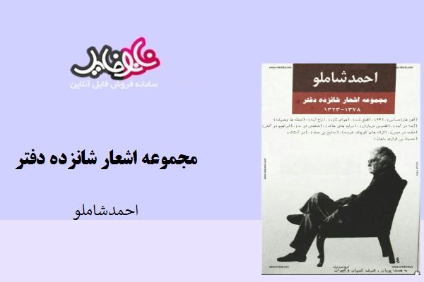 کتاب مجموعه اشعار شانزده دفتر نوشته احمد شاملو