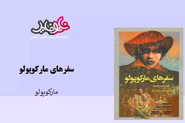 کتاب سفرهای مارکوپولو نوشته مارکوپولو