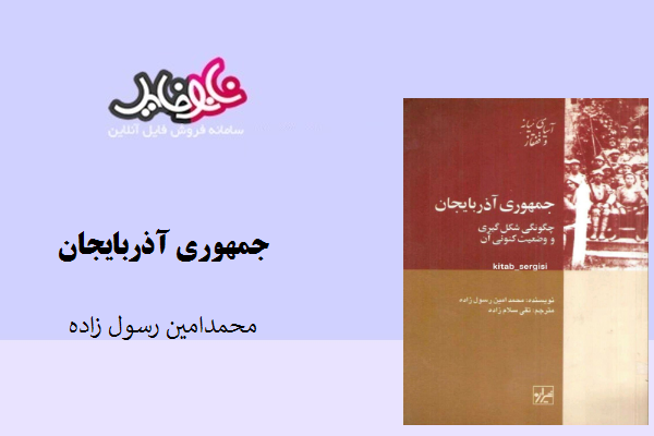 کتاب جمهوری آذربایجان نوشته محمد امین رسول زاده