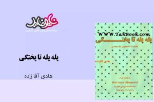 کتاب پله پله تا پختگی نوشته هادی آقازاده